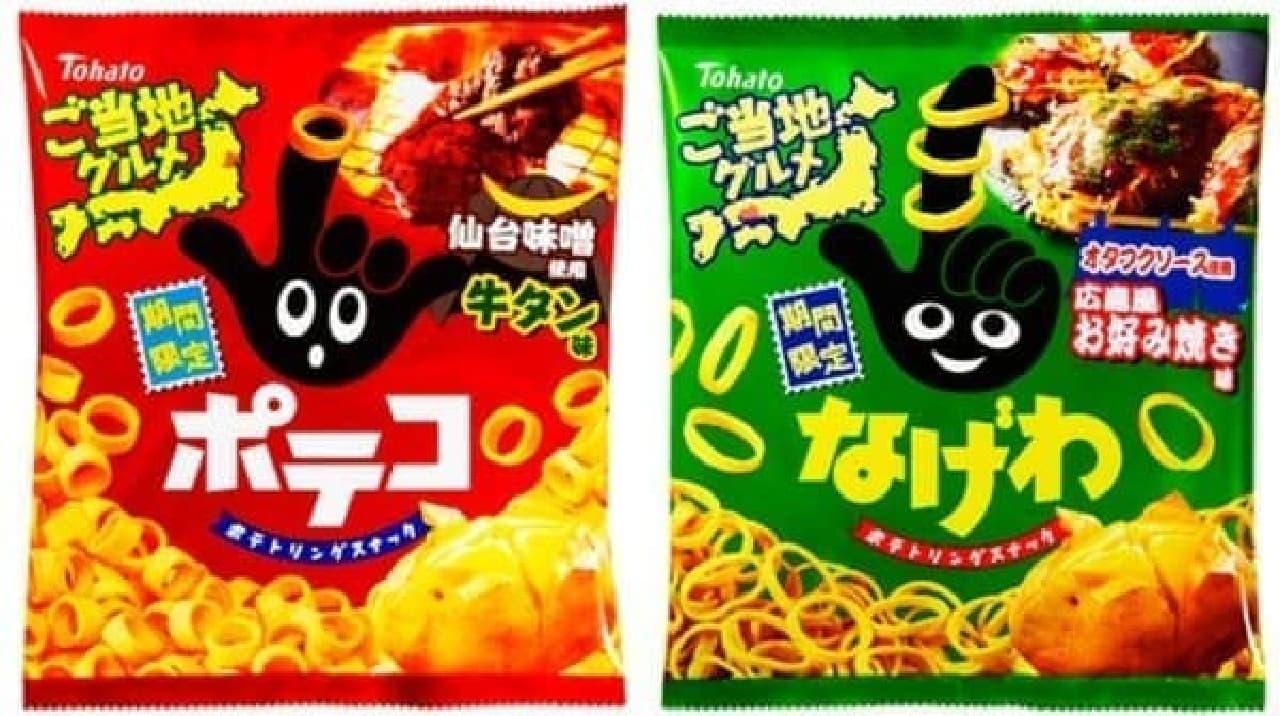 ポテコ・牛タン(左)、なげわ・お好み焼き(右)