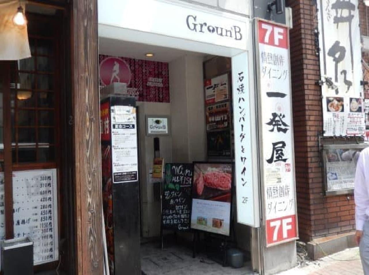 飲食店ひしめくビル街にある。見落とさないで!