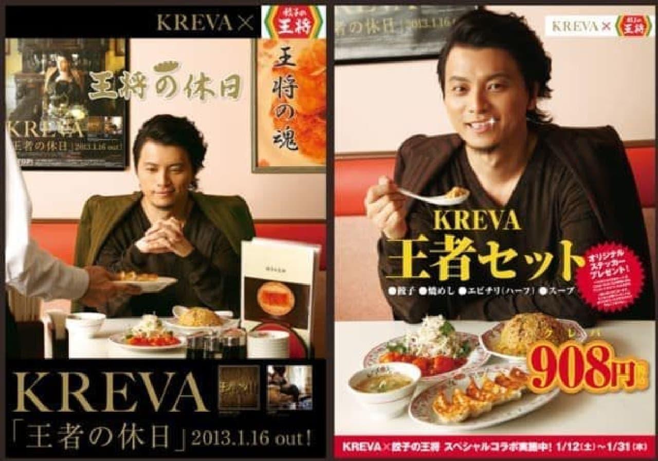コラボ定食「KREVA の王者セット」[出典:餃子の王将]