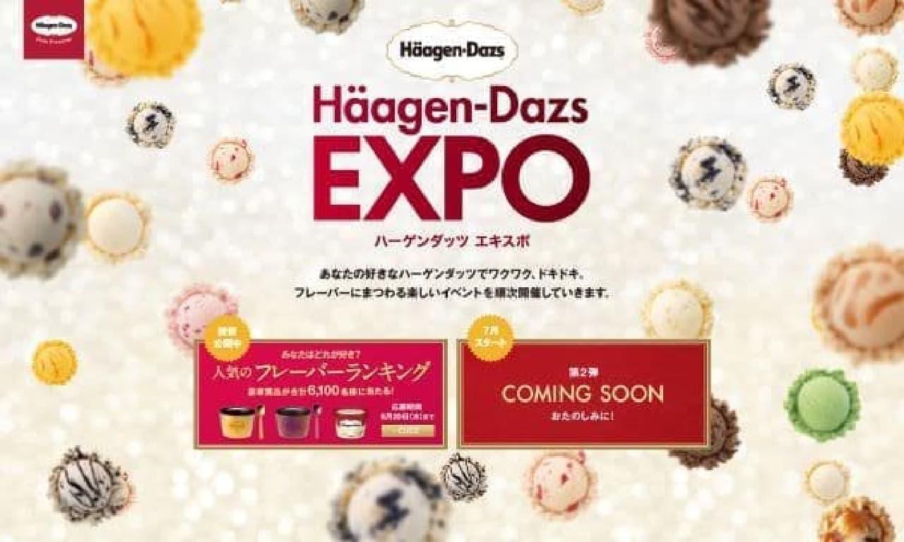 特設サイト「Haagen-DazsEXPO」トップページ