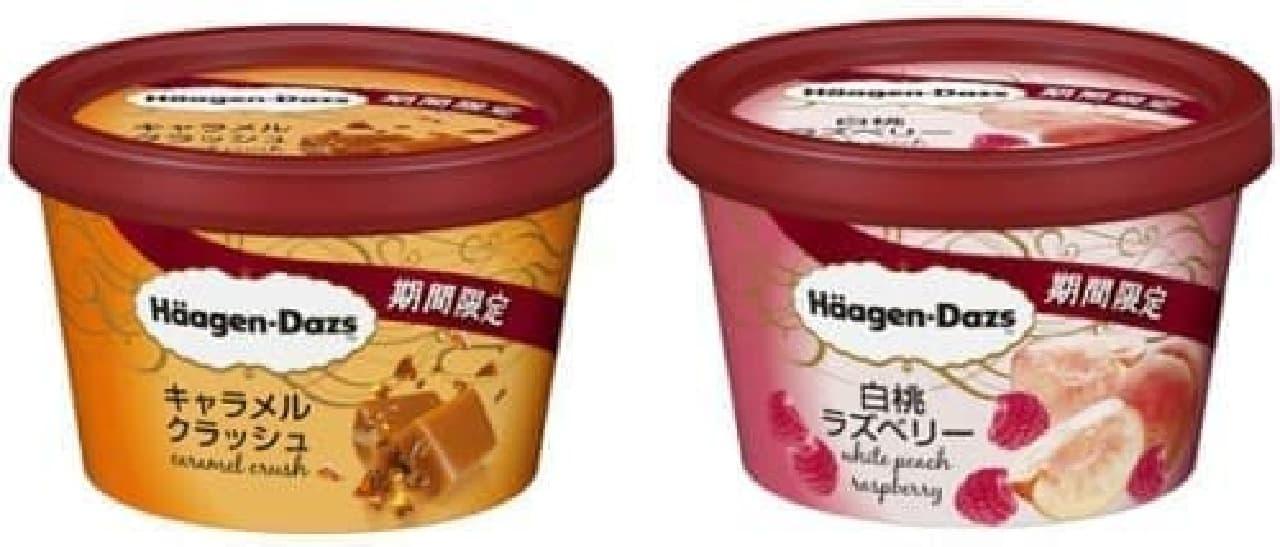 カリカリ新食感の「キャラメルクラッシュ」(左)と、  フルーツ感たっぷりの「白桃ラズベリー」