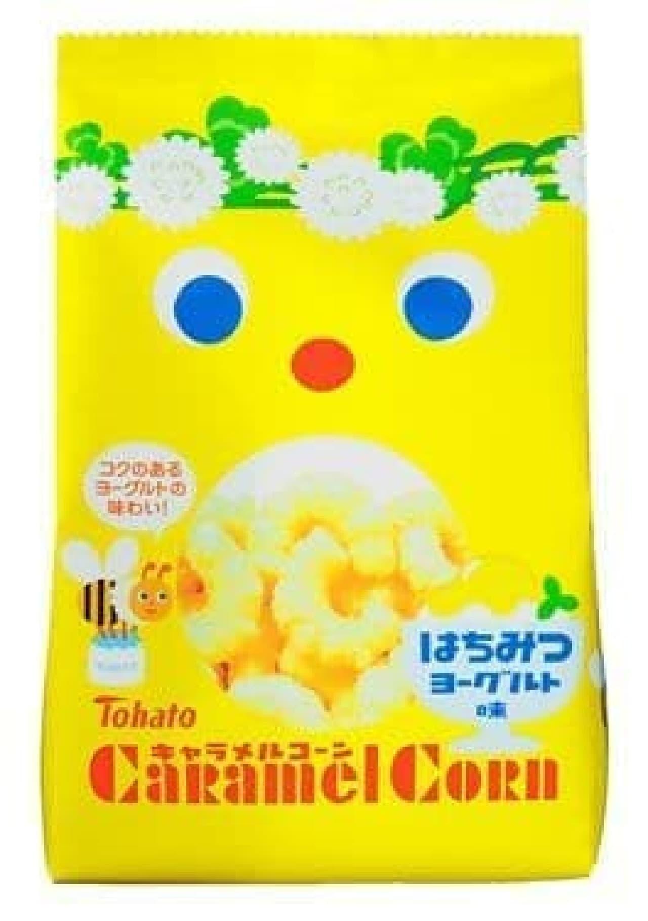 キャラメルコーン「はちみつヨーグルト味」!