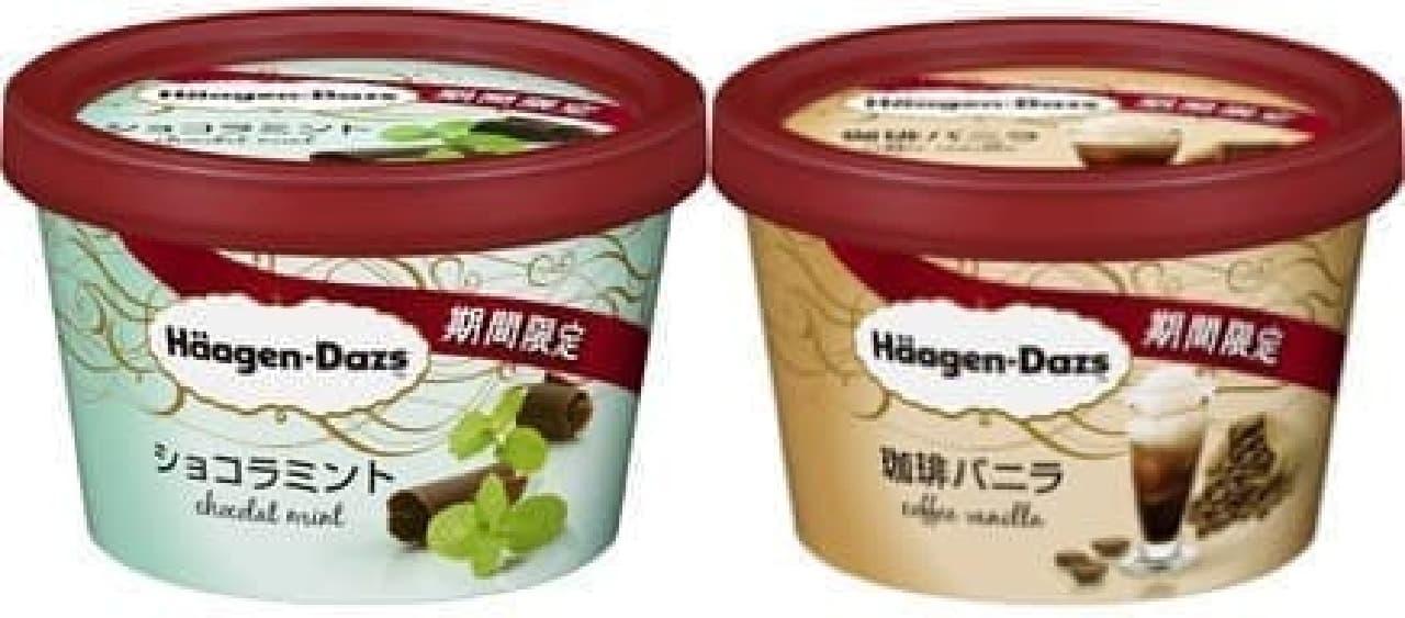 ハーゲンダッツ「ショコラミント」「珈琲バニラ」発売