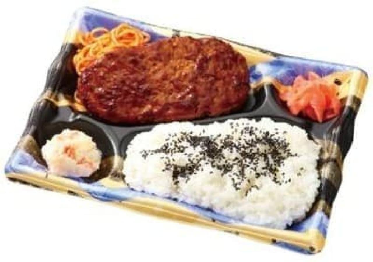 これも298円!「特製ハンバーグ弁当」