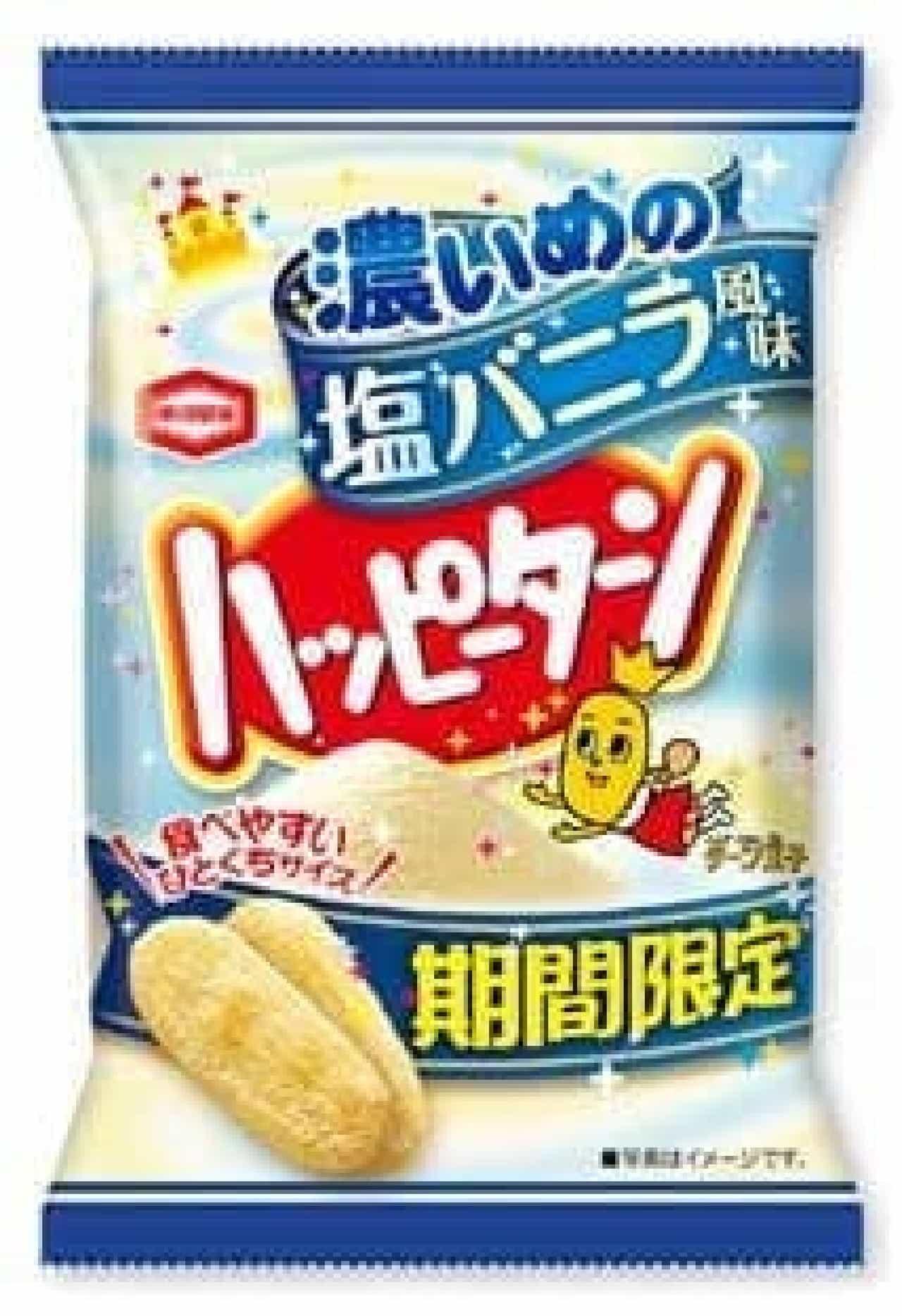 甘じょっぱい!「47g ハッピーターン 濃いめの塩バニラ風味」