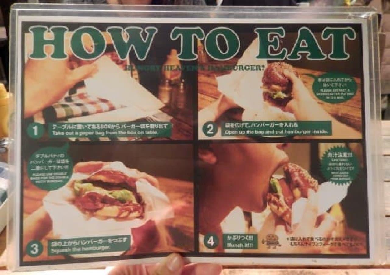 正しい食べ方