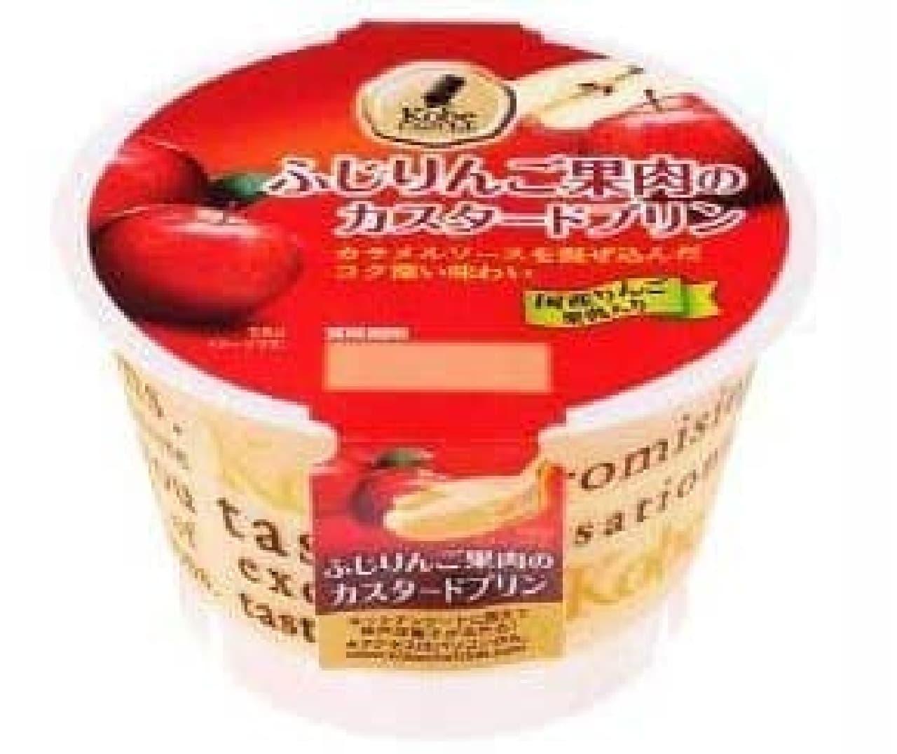 """シャキシャキ""""りんご果肉""""入りのプリン"""