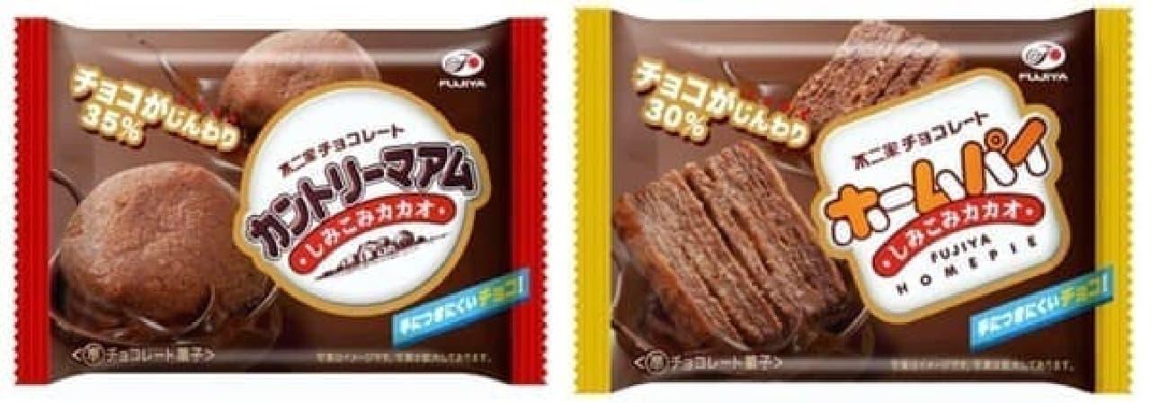"""チョコがたっぷりしみこんだ""""新食感""""!"""