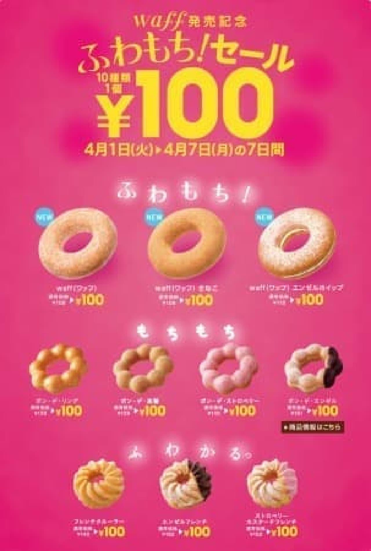 """""""ふわもち""""ドーナツ10種が100円に!"""