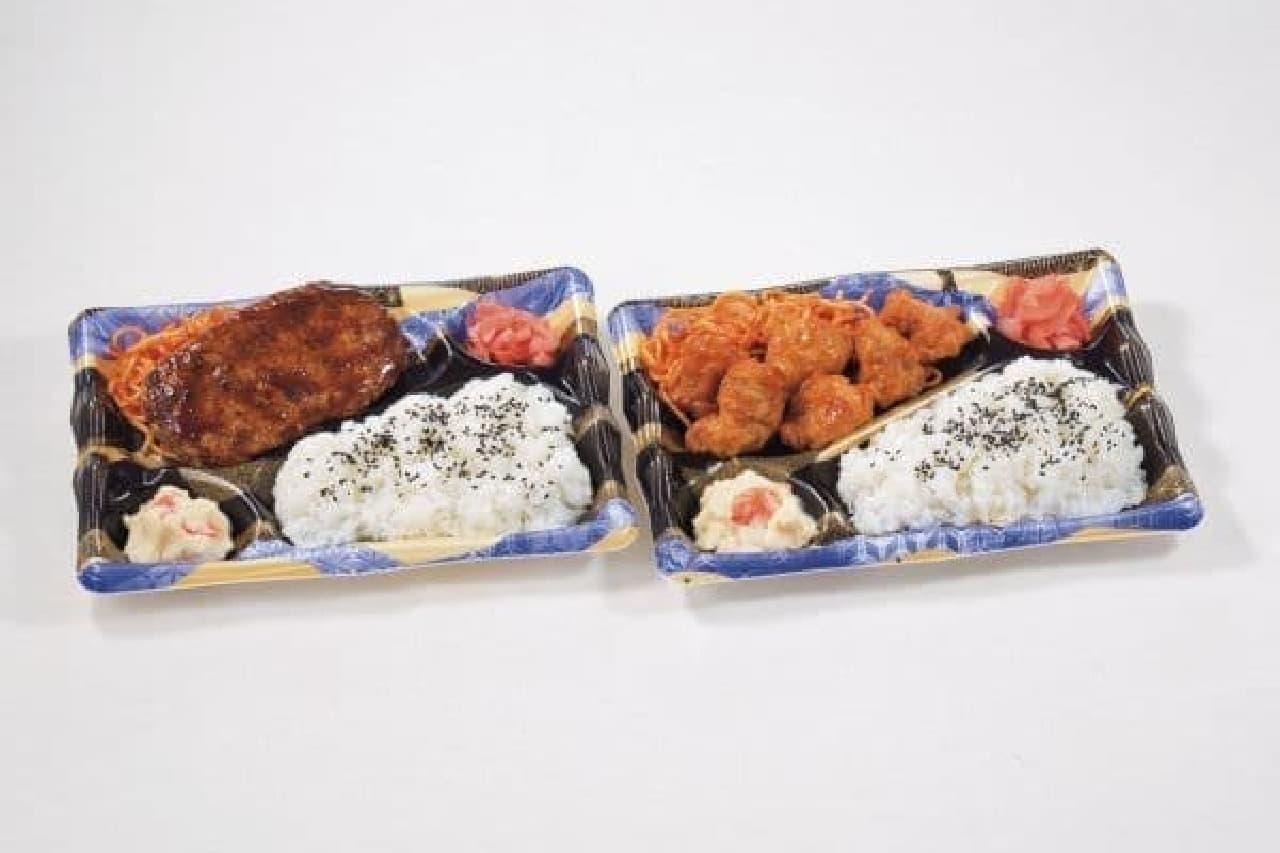 298円!「特盛ハンバーグ弁当」(左)、「特盛とり唐揚弁当」(右)