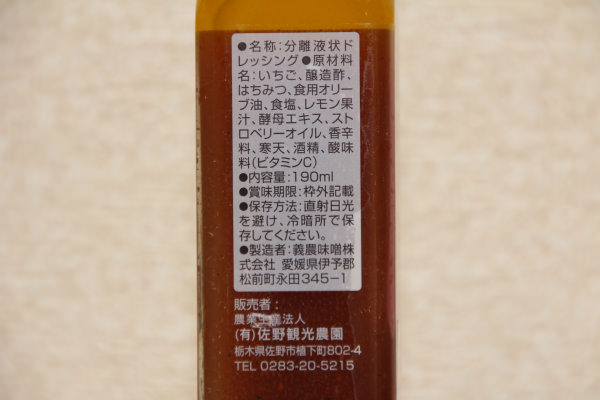 原材料はこんな感じ。「とちおとめ」を使用しているが、製造元は愛媛県だ。
