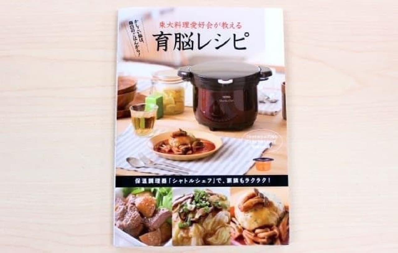 「東大料理愛好会が教える 育脳レシピ」/データハウス刊