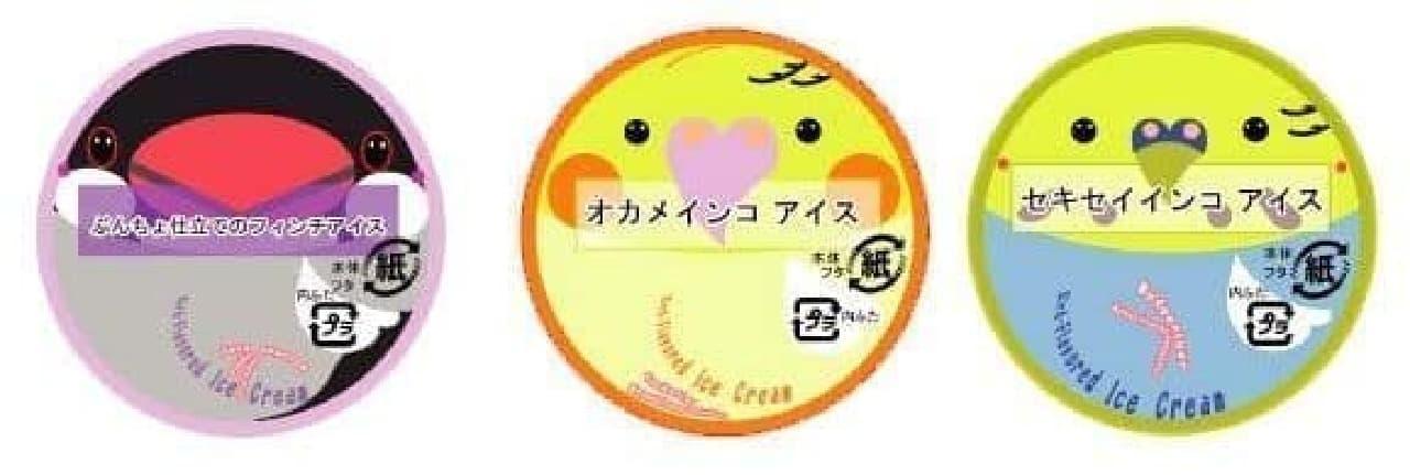 ついに関東上陸!「インコ風味アイス」3種  [出典:とりみカフェブログ]