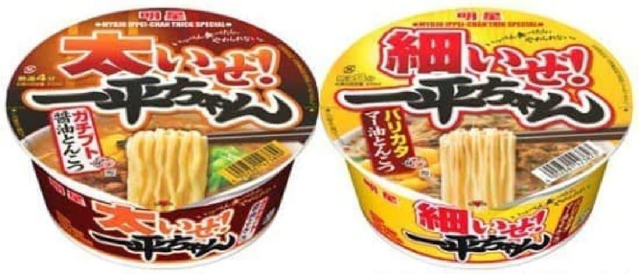 あなたは太麺派?それとも細麺派?