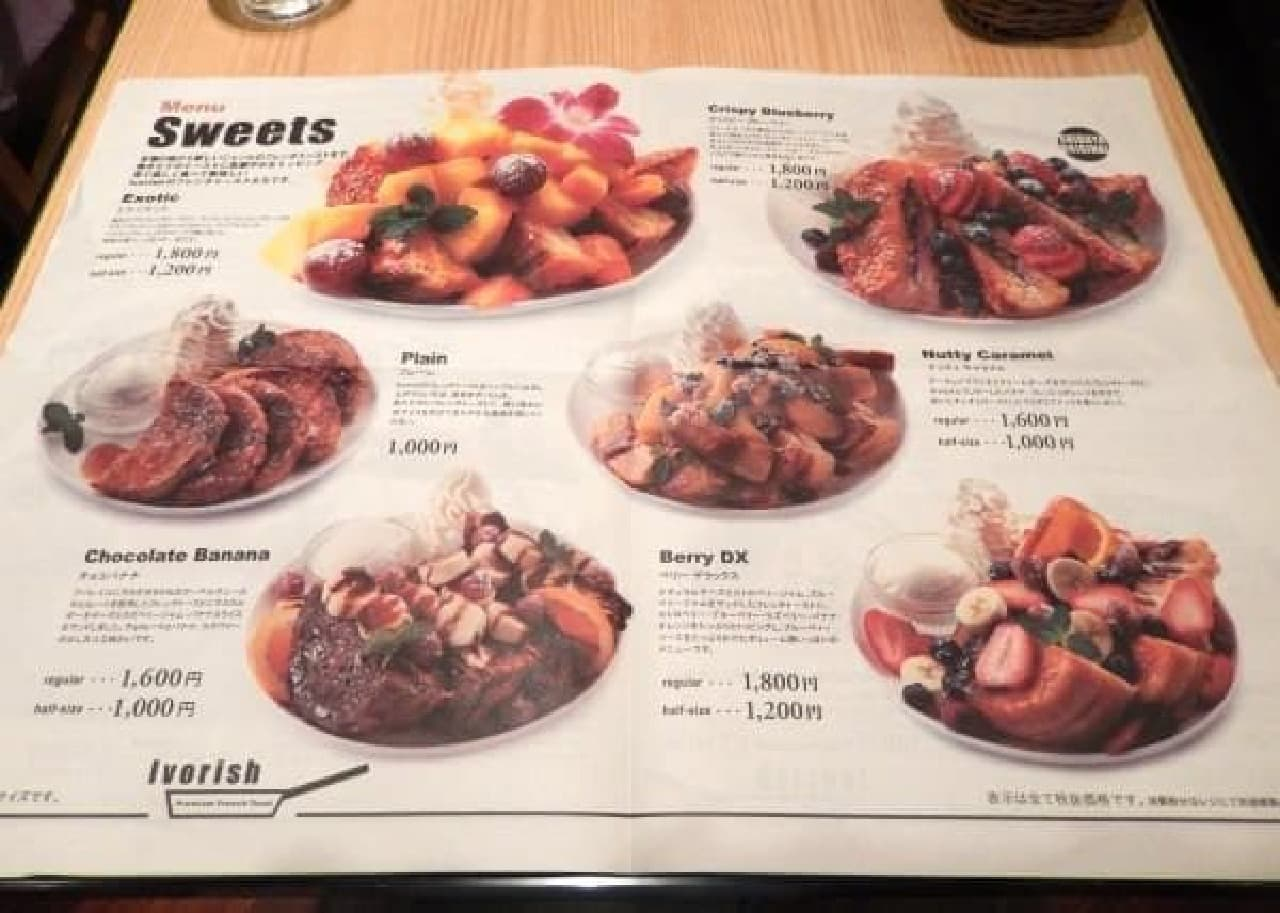 渋谷店は6種のフレンチトーストがラインナップ