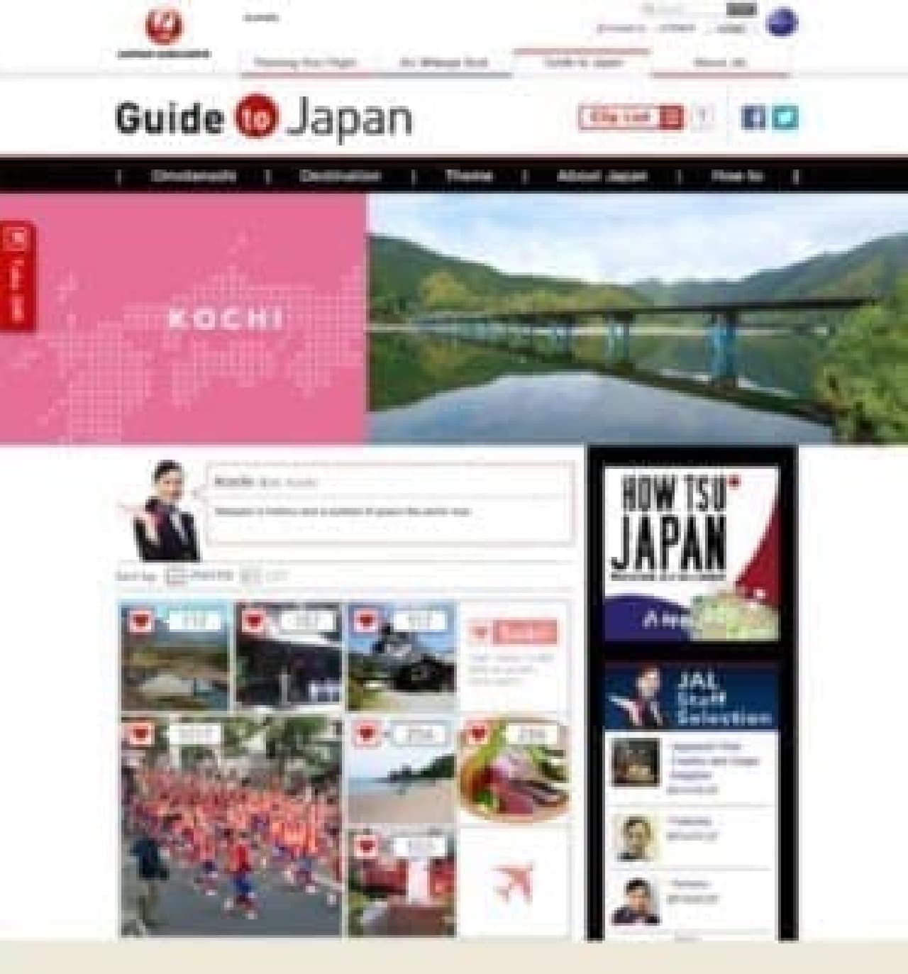 JAL Guide to Japan 高知編イメージ