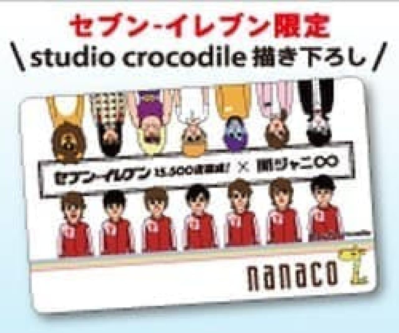 オリジナル nanaco カードが貰える!