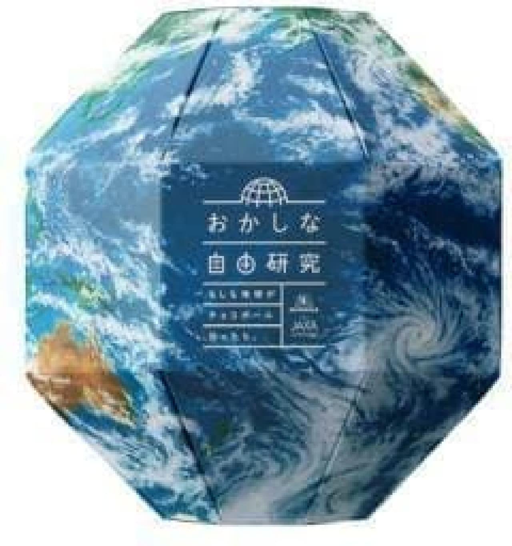 もし地球がチョコボールだったら?