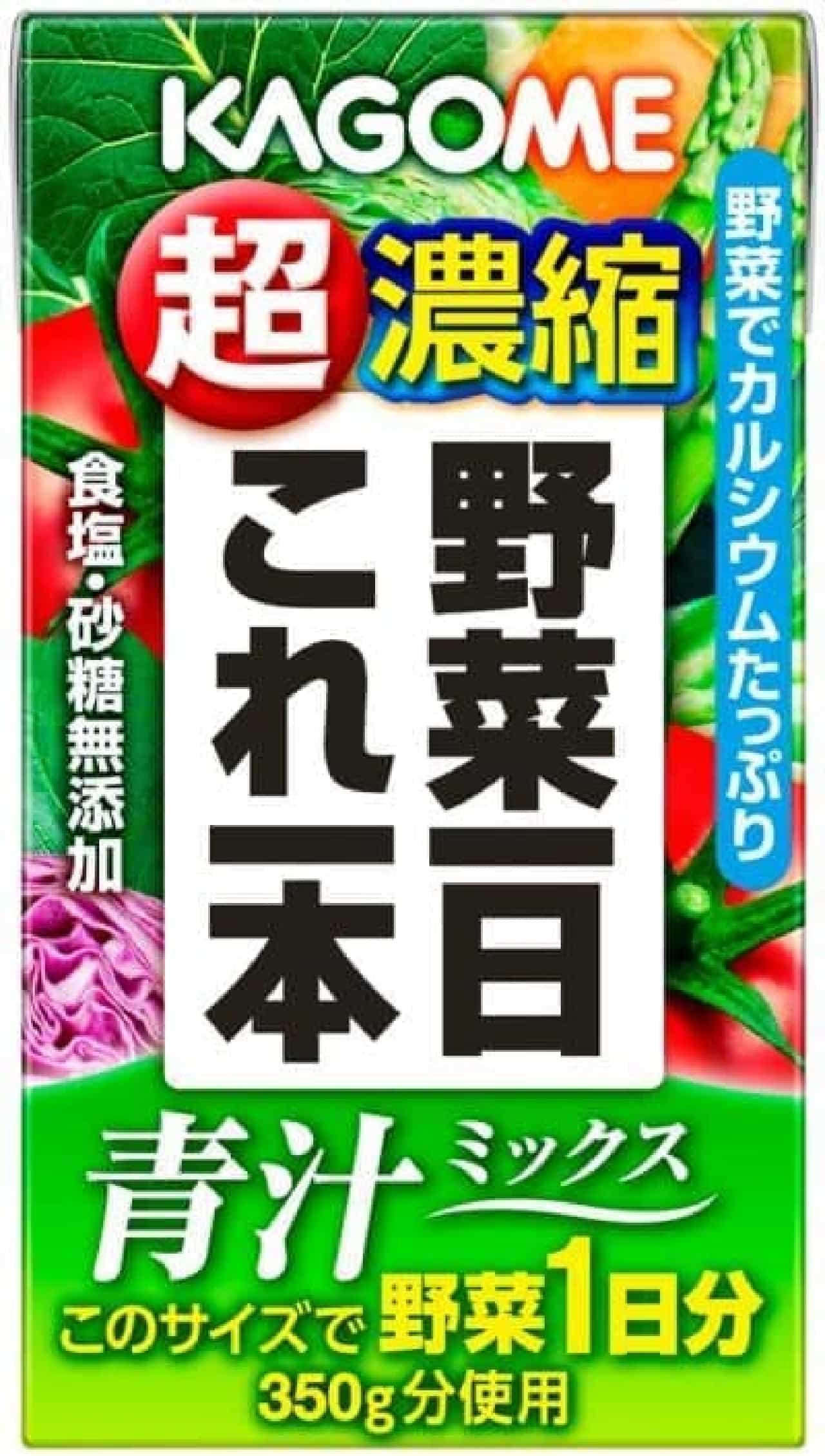 「野菜一日これ一本超濃縮」シリーズに「青汁ミックス」登場!