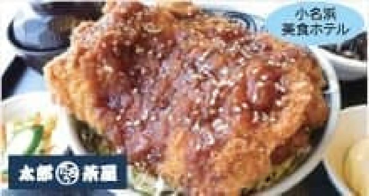 太郎茶屋のカジキソースかつ丼  (出典:小名浜美食ホテル公式サイト)