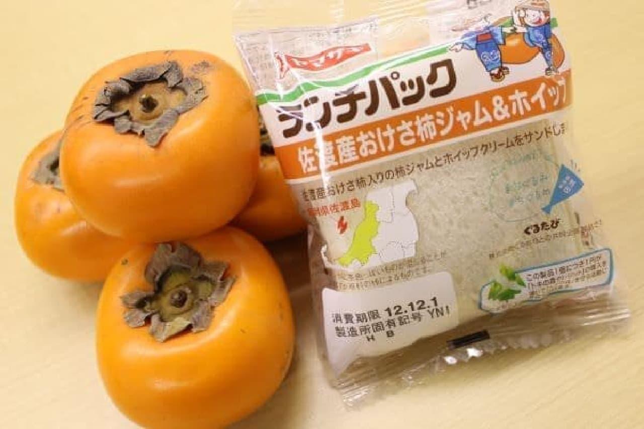 この「おけさ柿」が使われている