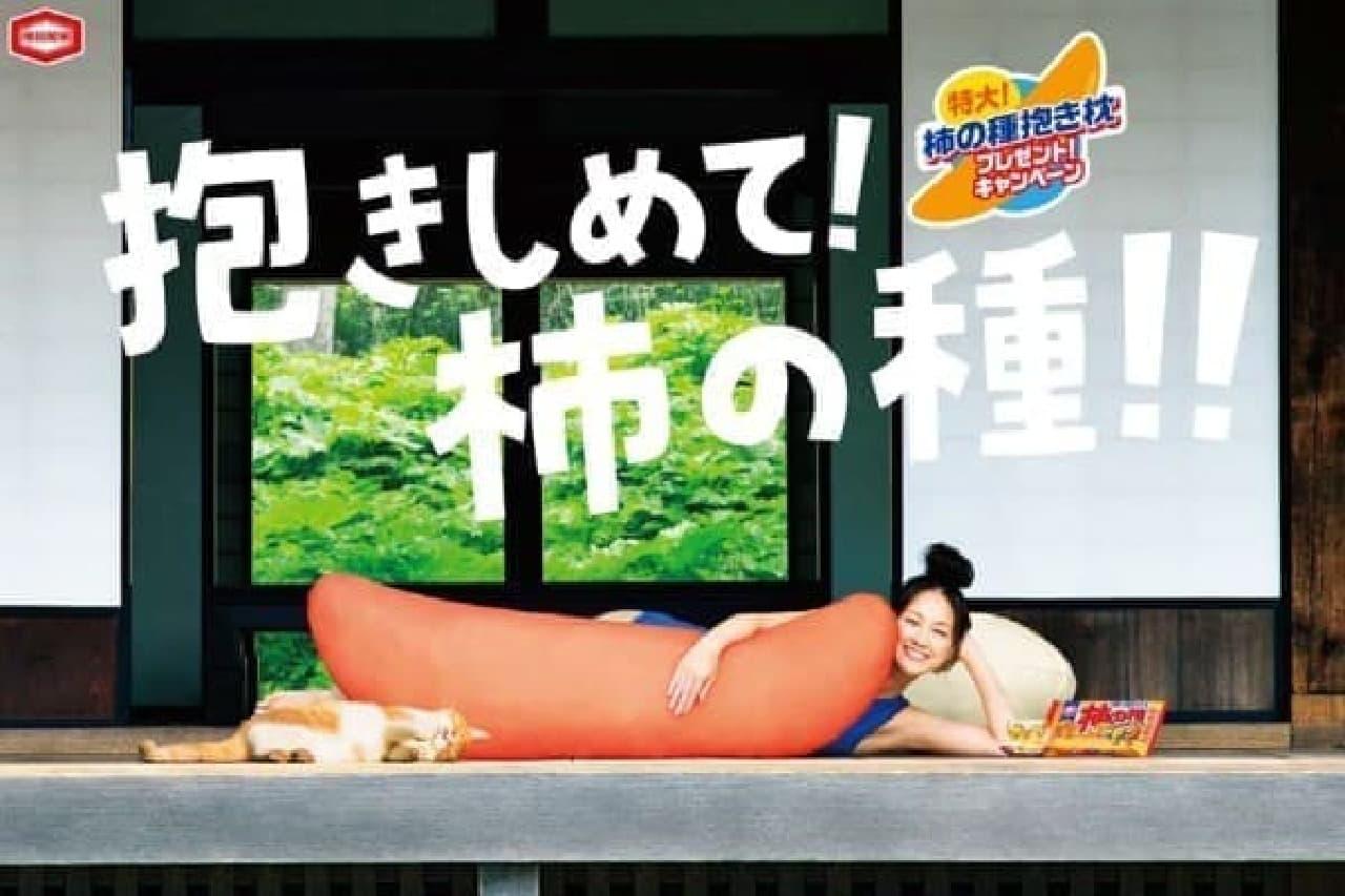 寝るときも「柿の種」と一緒!