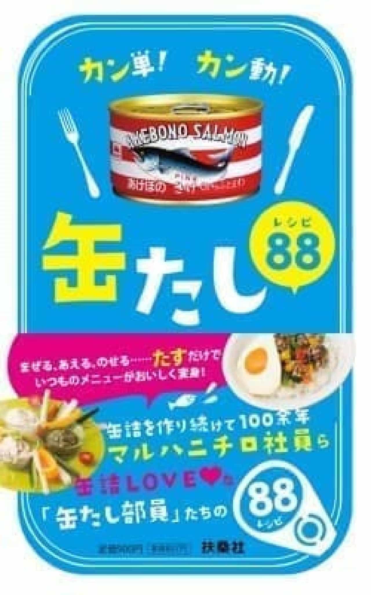 「カン単!カン動!缶たしレシピ88」/扶桑社