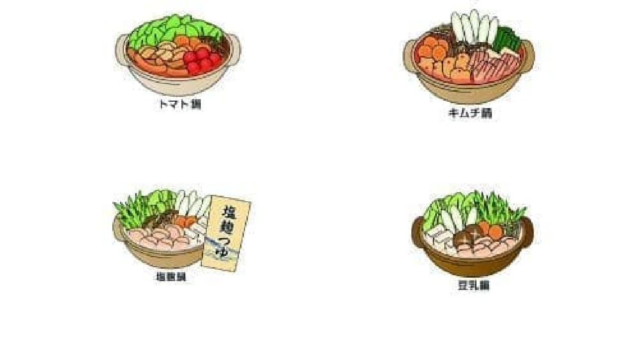 みなさんはどの鍋を食べました?