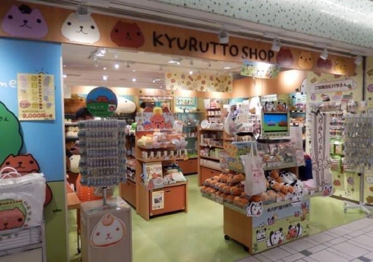 カピバラさんだらけ!キュルッとショップ東京駅店