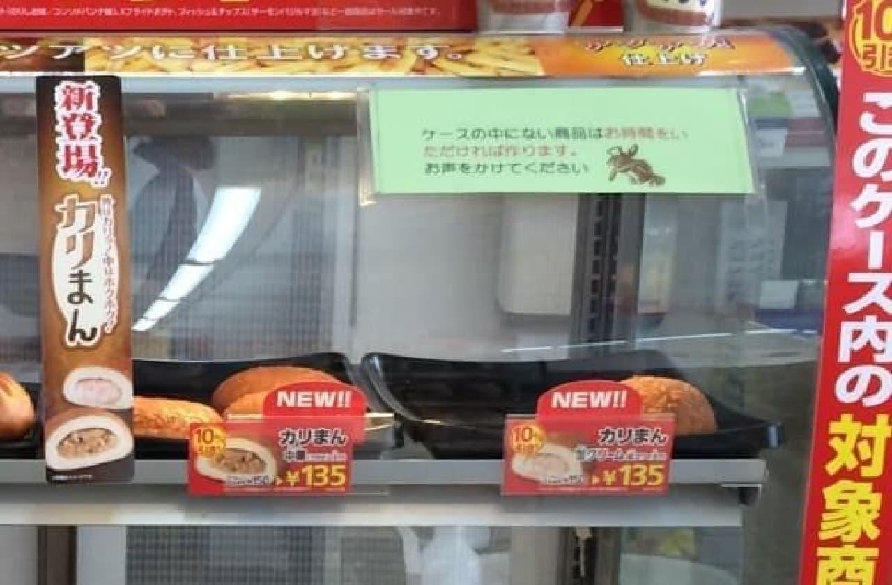 今だけ150円→135円になってた!