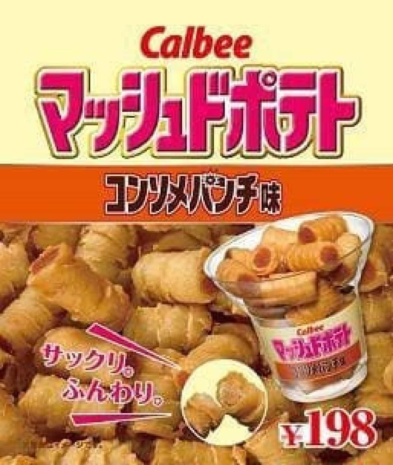 まさか、ポテチ→マッシュドポテト!?