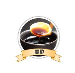 通常の食酢の数倍以上のアミノ酸を含む黒酢