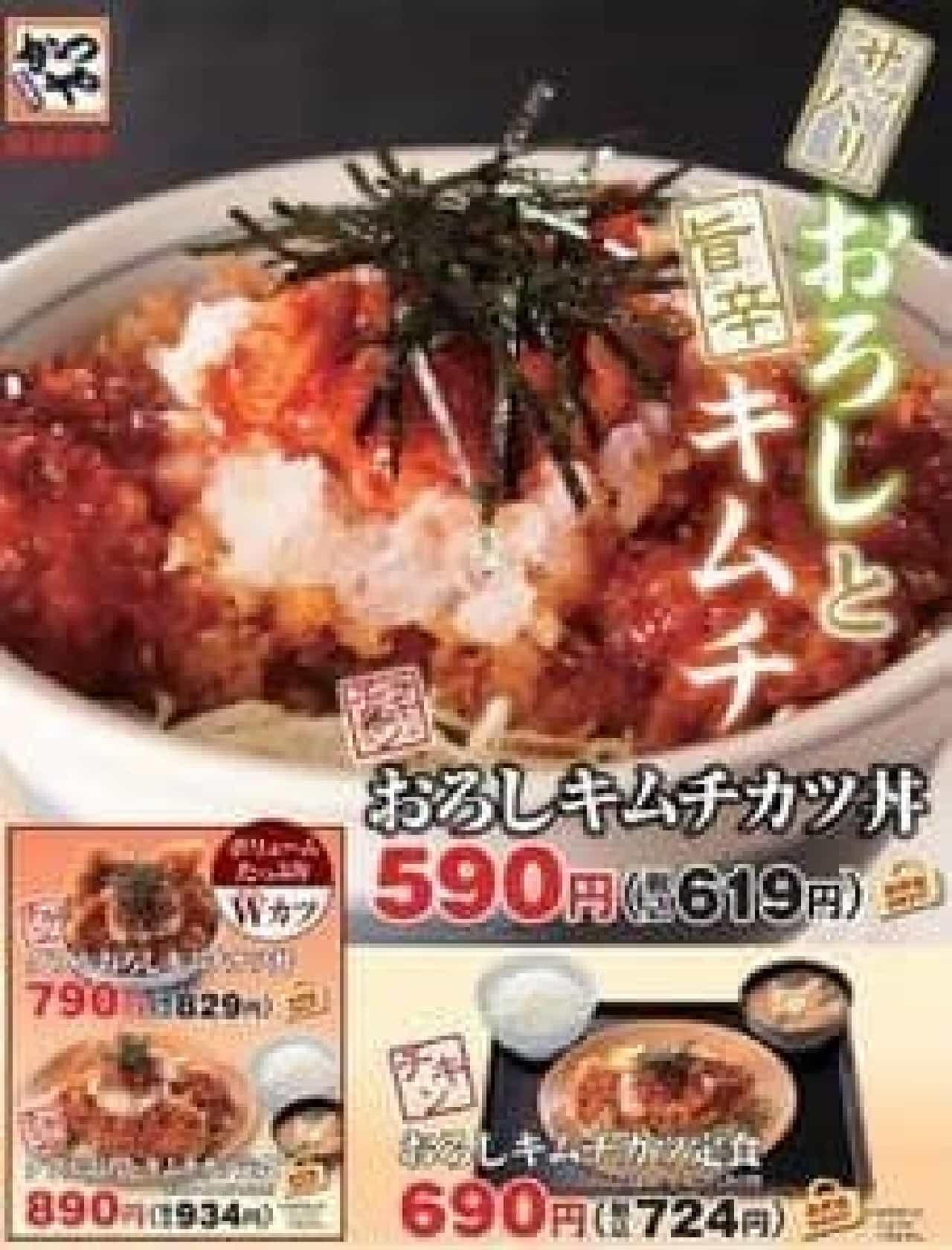 """""""サッパリおろし""""と""""旨辛キムチ""""のチキンカツ丼で夏バテ対策、かつや"""