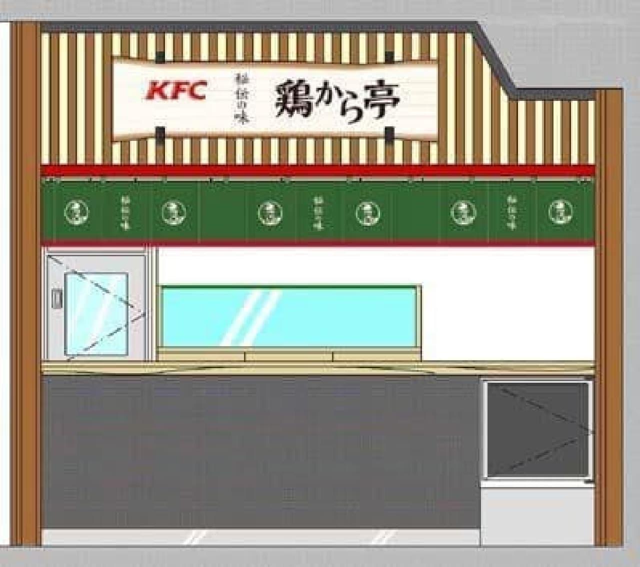"KFC の""からあげ専門店""が登場!"