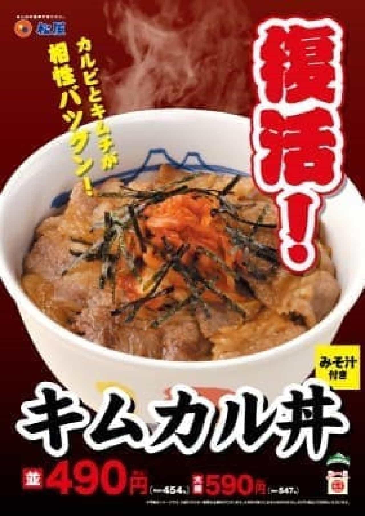 「キムカル丼」復活!