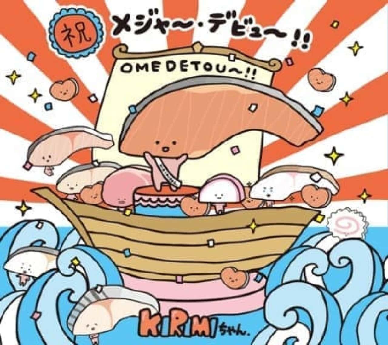 KIRIMI ちゃん、デビュー決定おめでとう!  (c)2013 SANRIO CO.,LTD.