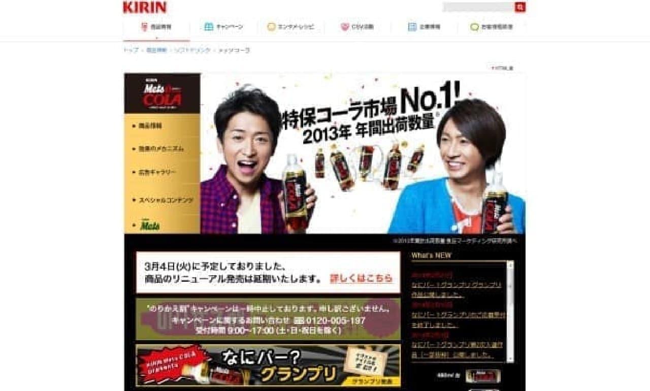 商品ブランドサイト トップページ