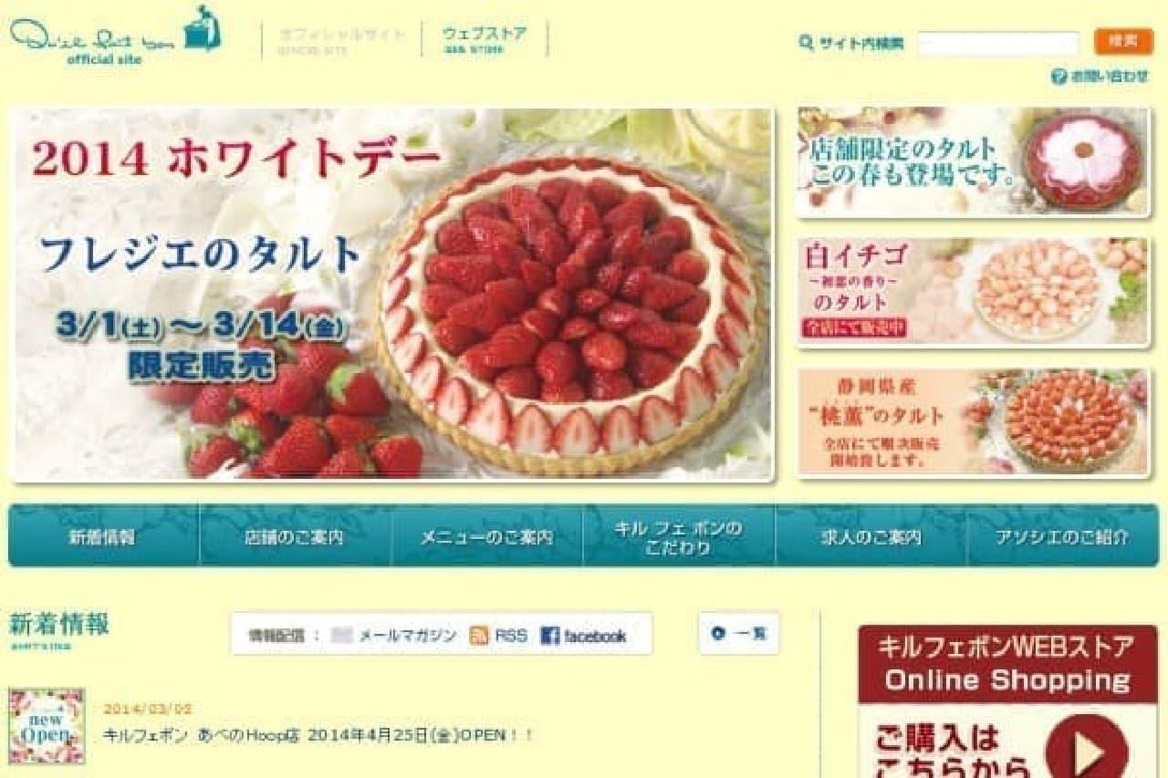 キルフェボン、大阪2店目がオープン決定