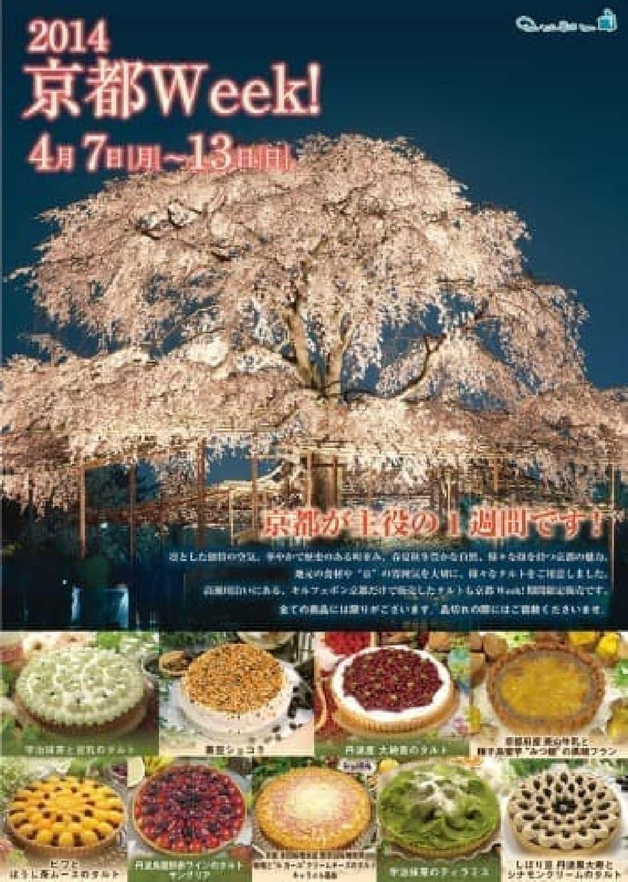 キル フェ ボンが京都に染まる1週間