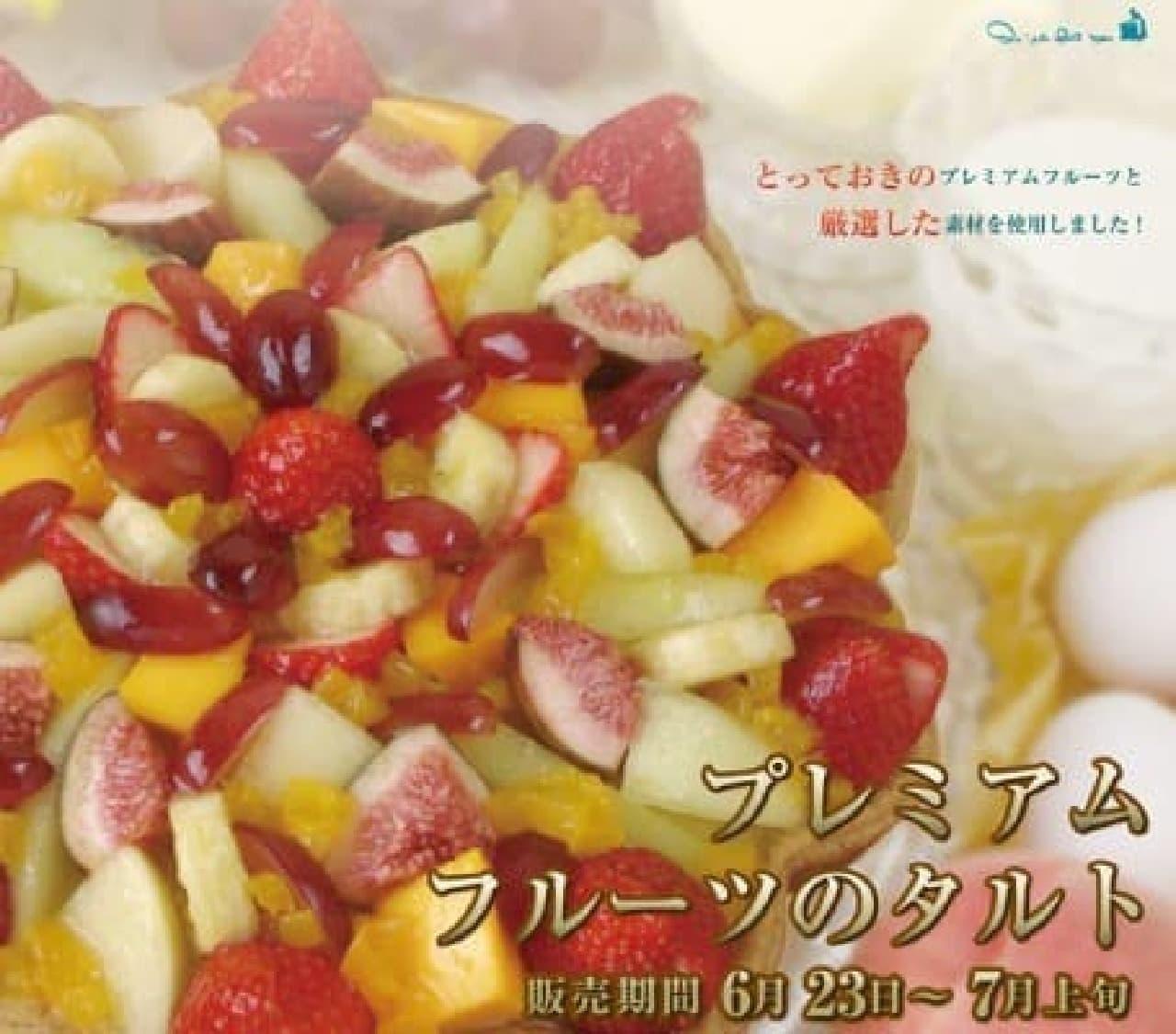 主役級フルーツを、贅沢に8種トッピング  (出典:キル フェ ボン)