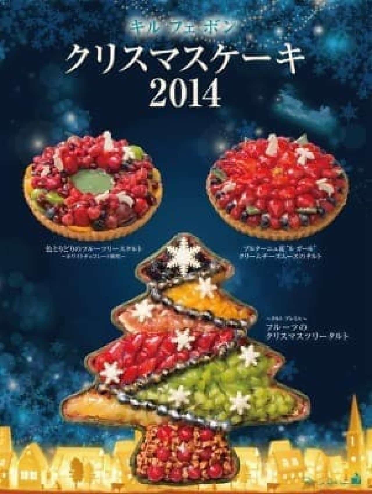 かわいいタルトが3種!キル フェ ボンのクリスマスケーキ  (出典:キル フェ ボン Facebook ページ)