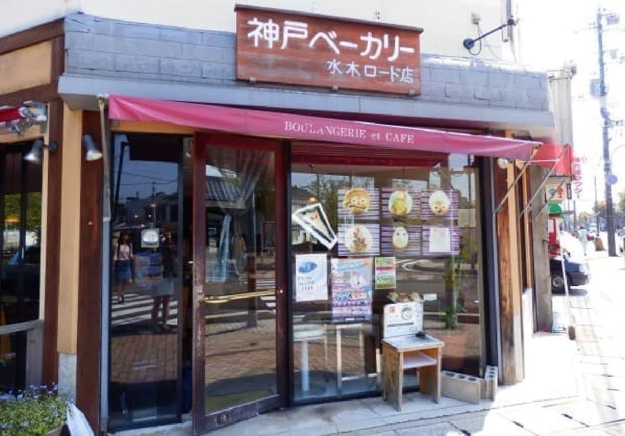歴史を感じる「神戸ベーカリー」があります