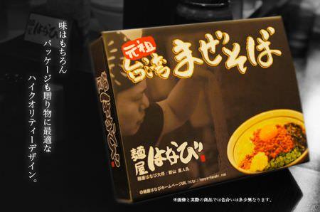 名古屋でしか味わえなかった「元祖台湾まぜそば」がお家で楽しめるようになりました!