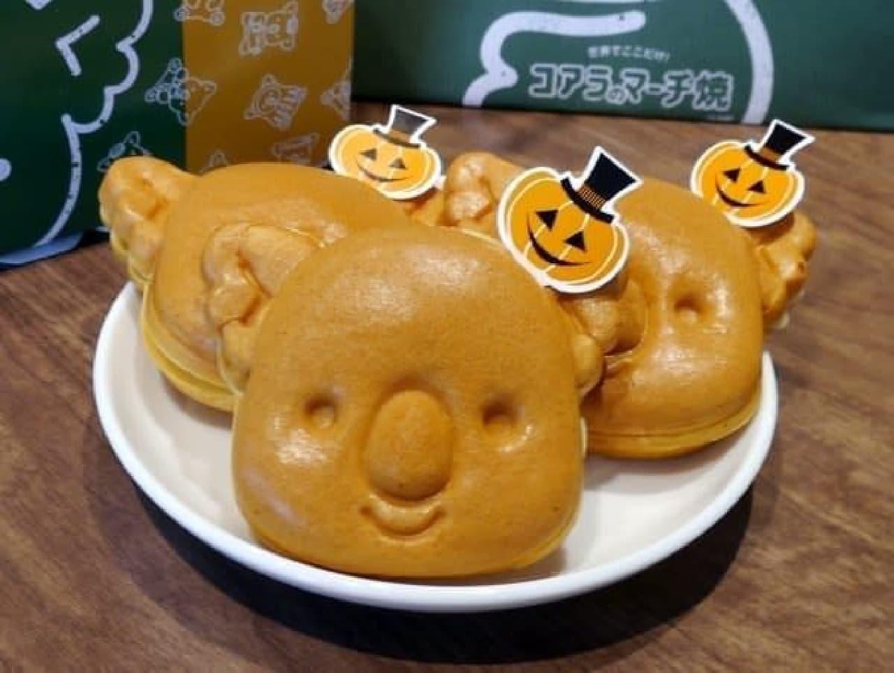 マーチ君にかぼちゃを詰め込んだ期間限定フレーバー!