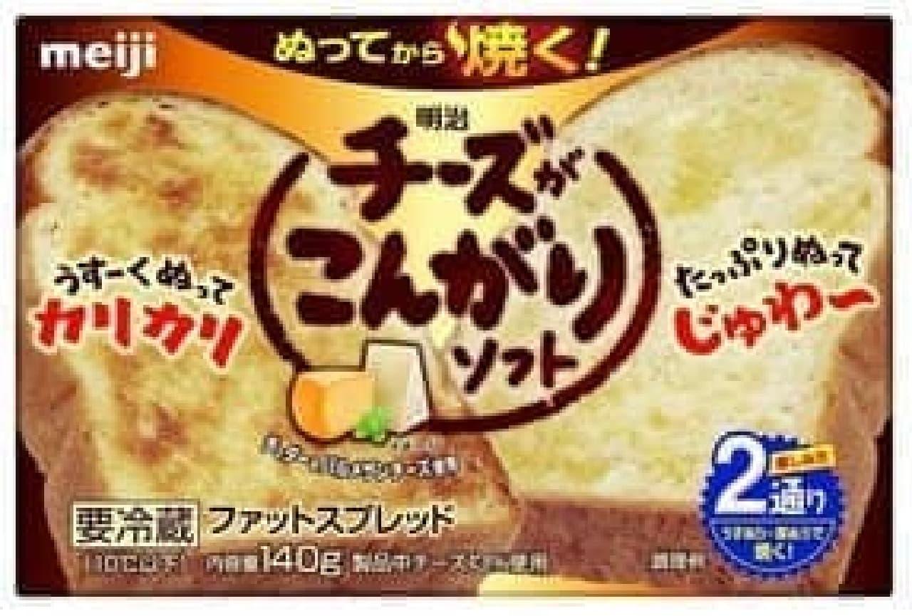 """""""チーズ味""""の新タイプスプレッド!"""