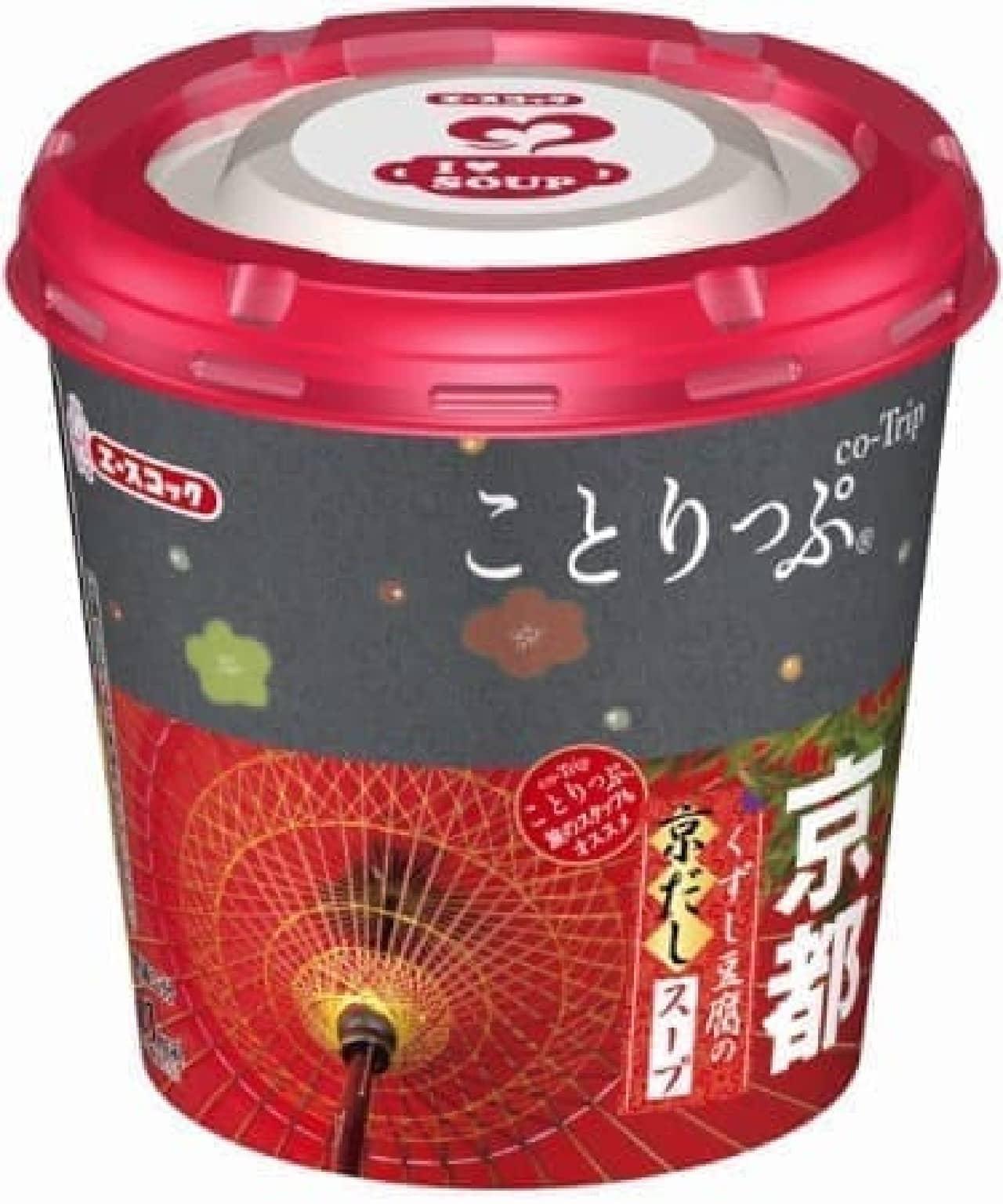 パッケージは「ことりっぷ京都」の表紙と同じデザイン
