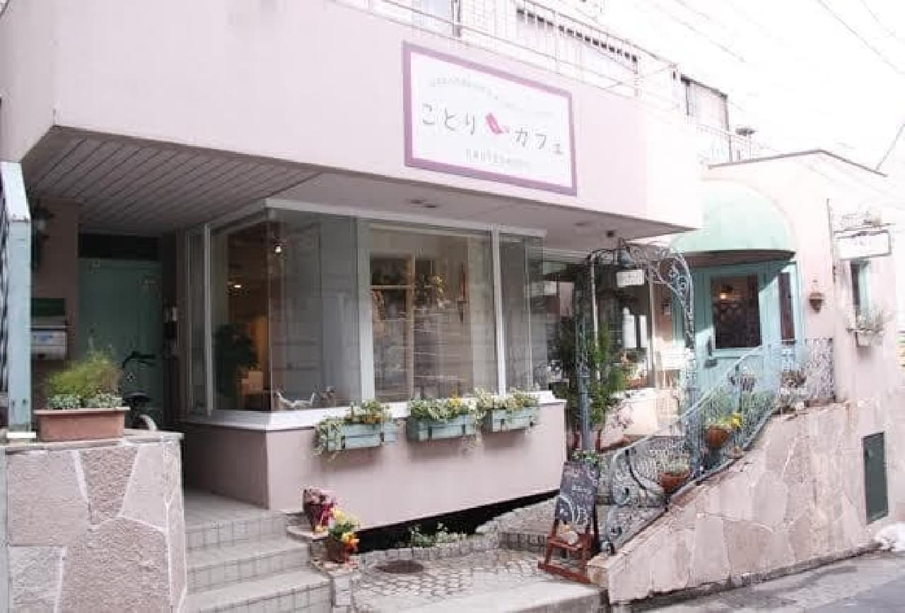 「ことりカフェ表参道」外観