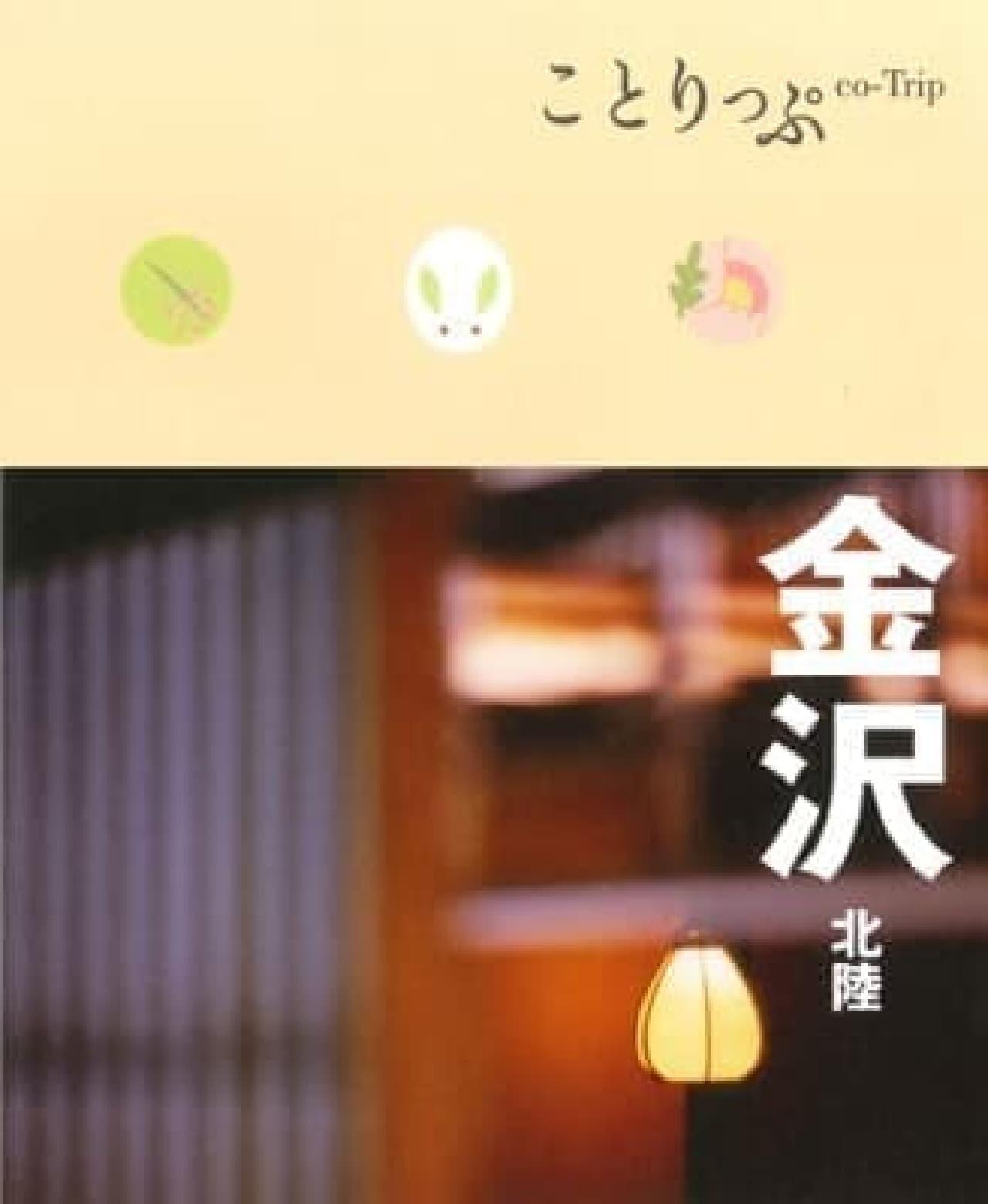 「ことりっぷ金沢」表紙。秋の金沢、いいですよね