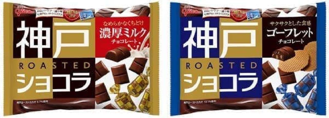 2つの味わいで登場!「神戸ローストショコラ」
