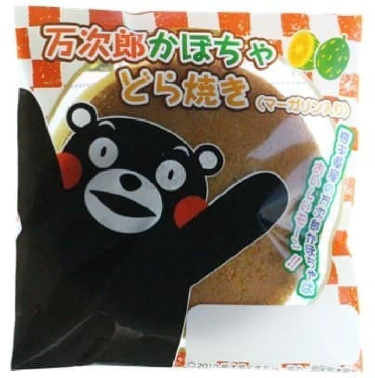 「万次郎かぼちゃどら焼き」
